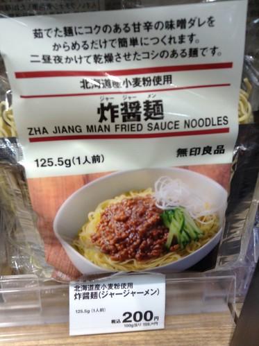 炸酱面200日元