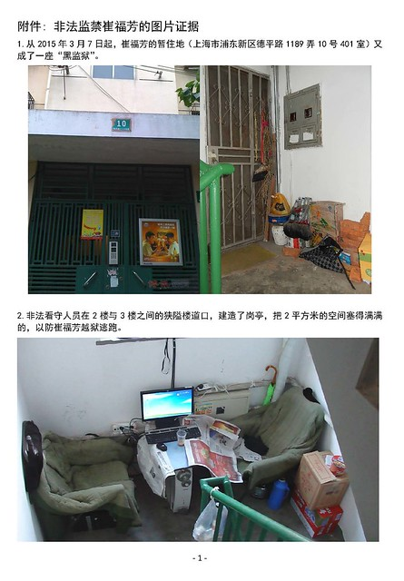 非法监禁崔福芳的的图片证据_页面_1