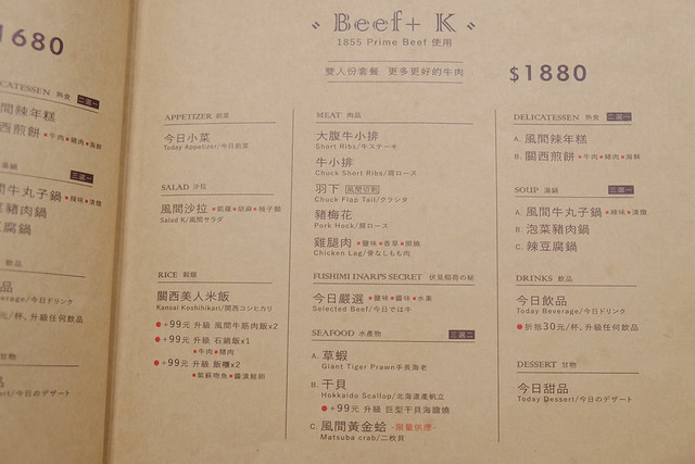 2015.02 台中燒肉風間