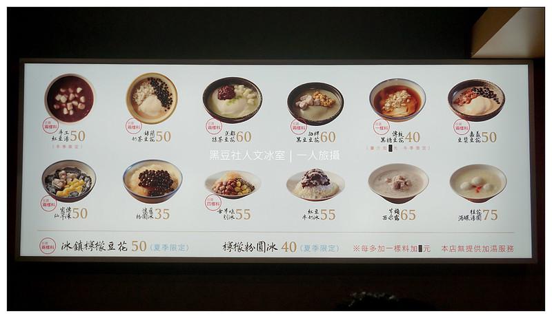 黑豆社人文冰室 04