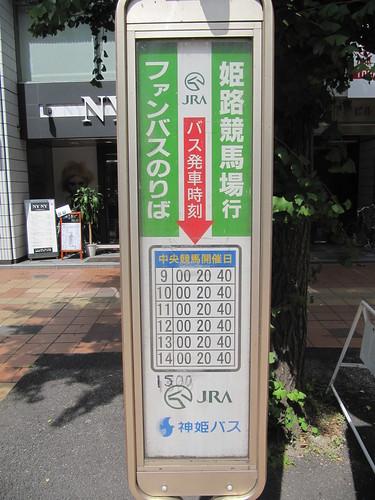 WINS姫路行バス時刻表