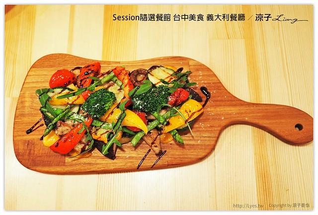 Session隨選餐館 台中美食 義大利餐廳 10