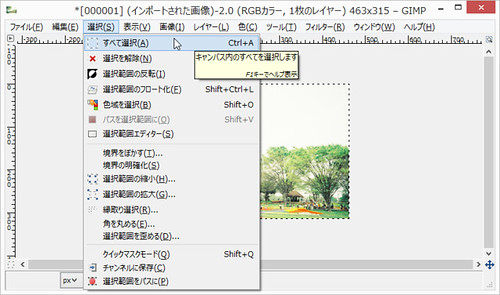 SnapCrab_[000001] (インポートされた画像)-20 (RGBカラー 1枚のレイヤー) 463x315 – GIMP_2014-12-4_13-34-37_No-00