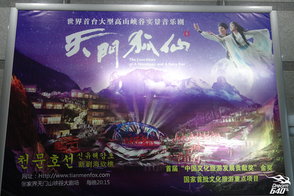 天門山 Tian Men Mountain103