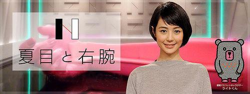 12月22日(月) 静岡朝日テレビ「夏目と右腕」放映決定!