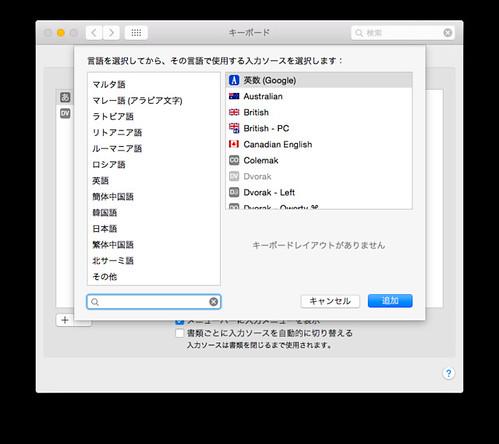 input-source-ja