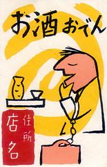 allumettes japon099