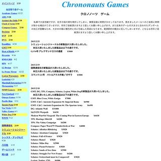 クロノノーツゲーム