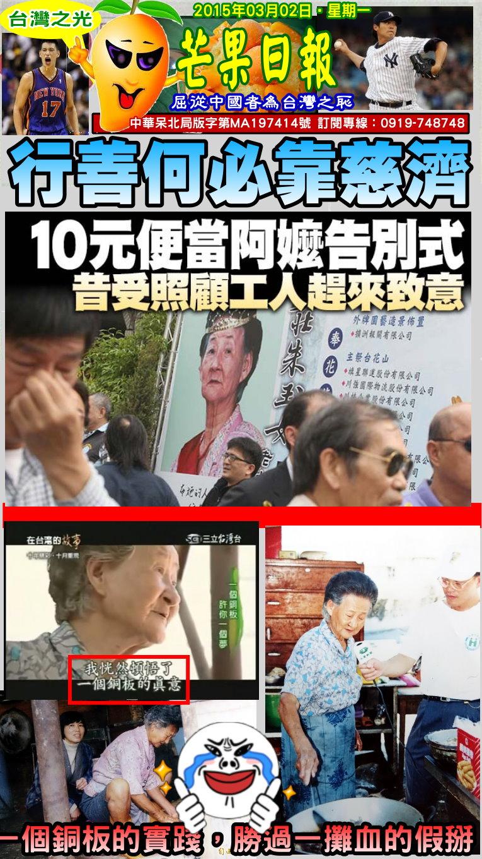 150305芒果日報--台灣之光--十元便當嬤成佛,網友淚推真菩薩