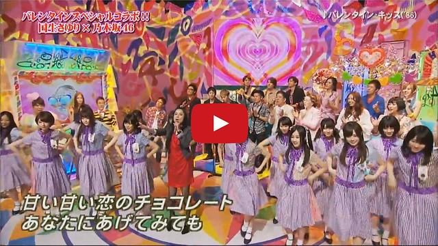 国生さゆり&乃木坂46 - バレンタイン・キッス