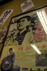 Decor at Keisuke Tonkotsu King