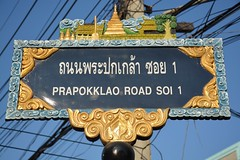 Street sign in Chiang Mai (Thailand 2014)