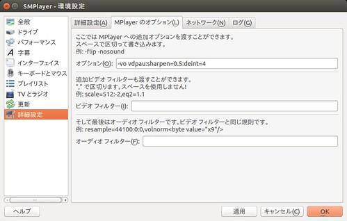 SMPlayer_SS_(2014_11_09)_4 SMPlayerの環境設定のウィンドウのスクリーンショット画像。