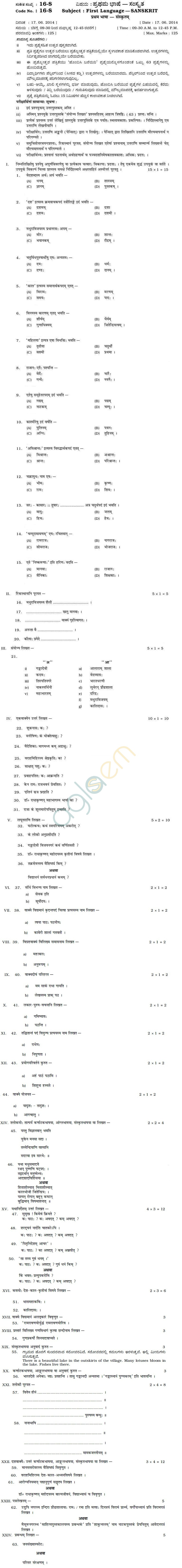 Karnataka SSLC Solved Question Paper June 2014 - Sanskrit