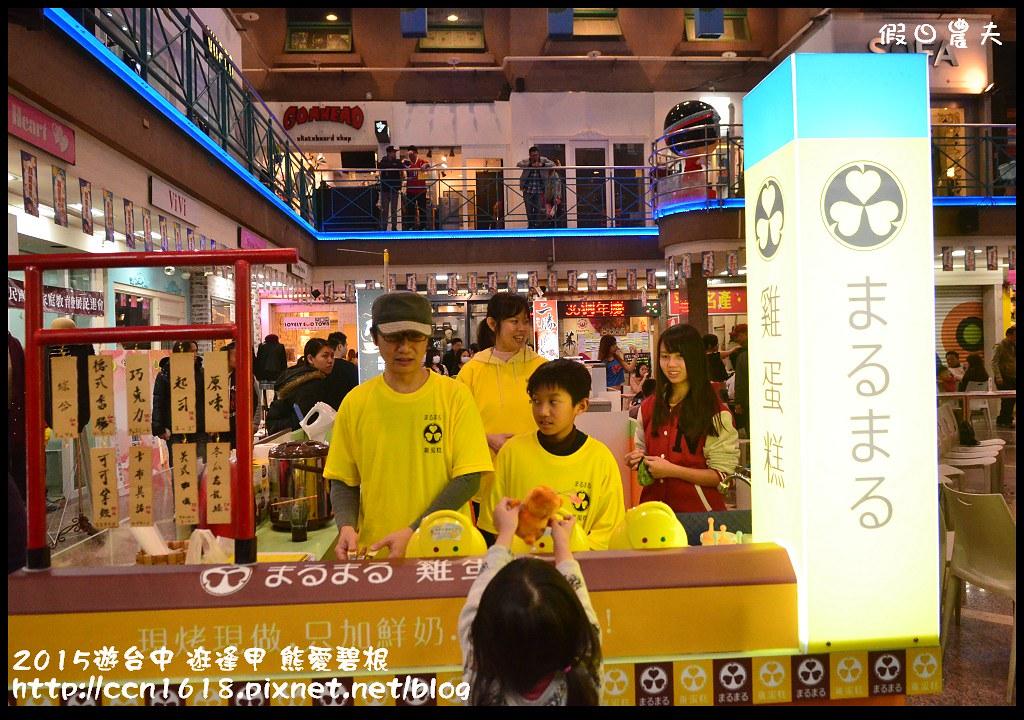 2015遊台中 逛逢甲 熊愛碧根DSC_2016