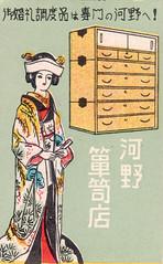 allumettes japon083