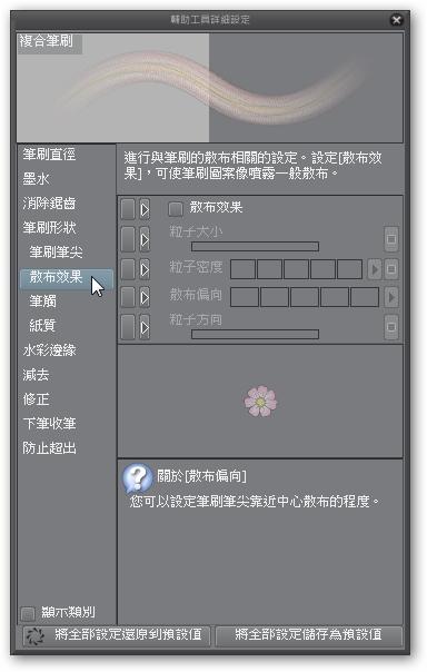 CLIP STUDIO PAINT 複合筆刷製作