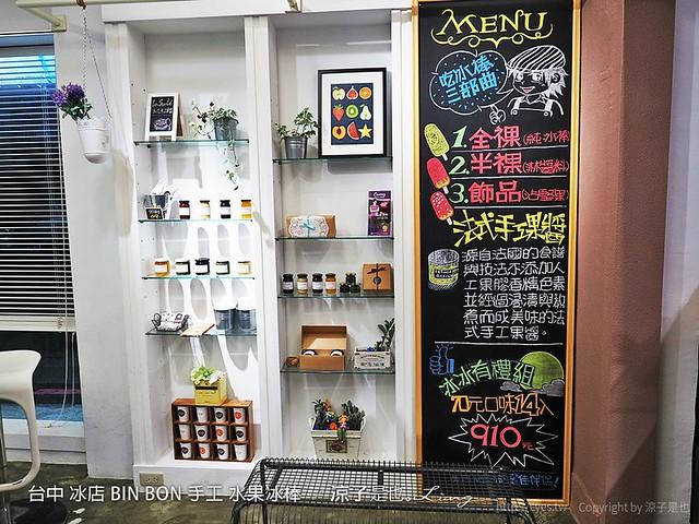 台中 冰店 BIN BON 手工 水果冰棒  2