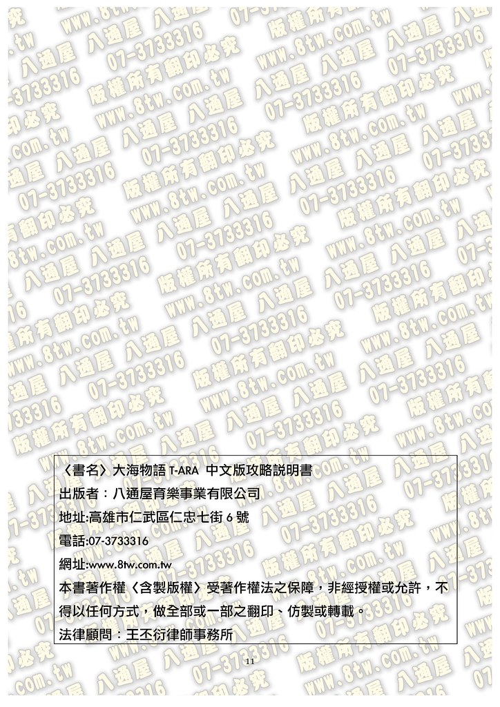 S0241大海物語T-ARA  中文版攻略_Page_12