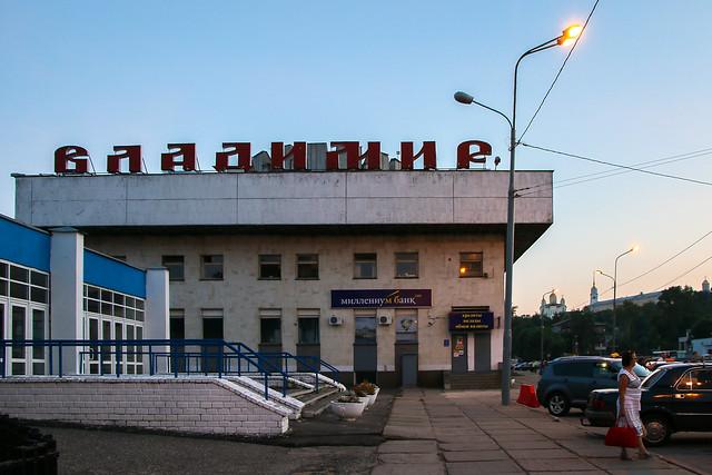 Vladimir railway station, Russia ウラジーミル駅外観
