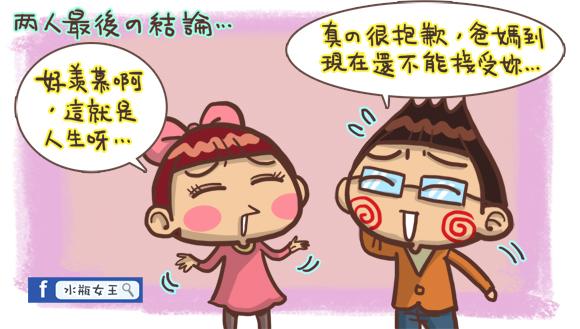 愛情故事搞笑圖文5