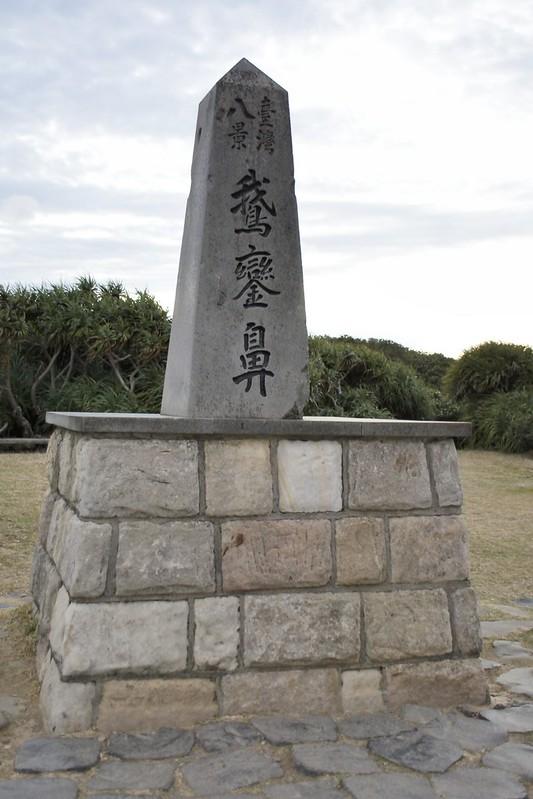 台灣八景 鵝鑾鼻