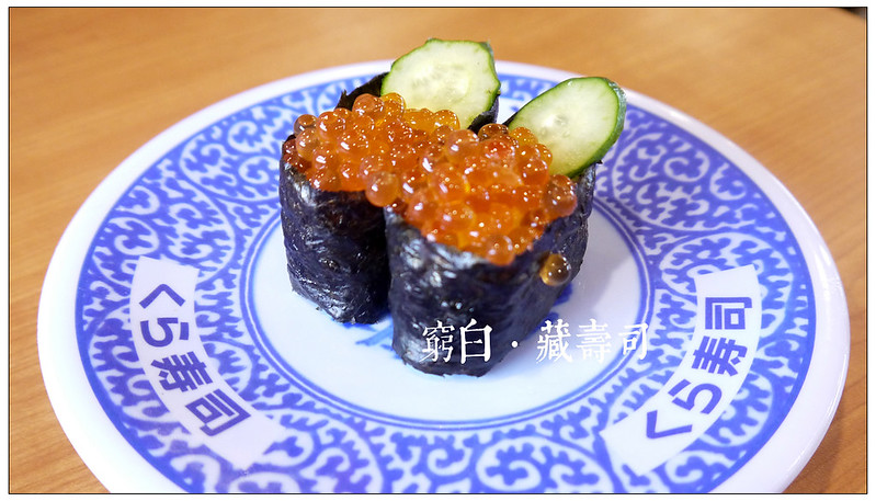 藏壽司 31