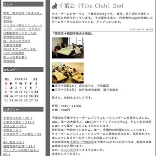 千葉会(Tiba Club)