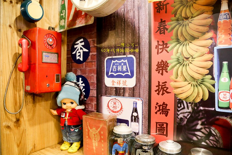 50年代咖啡博物館,咖啡館︱喝咖啡 @陳小可的吃喝玩樂