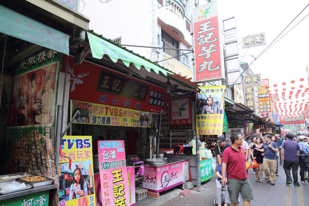 20141108-9鹿港-王記芋丸店 (1)