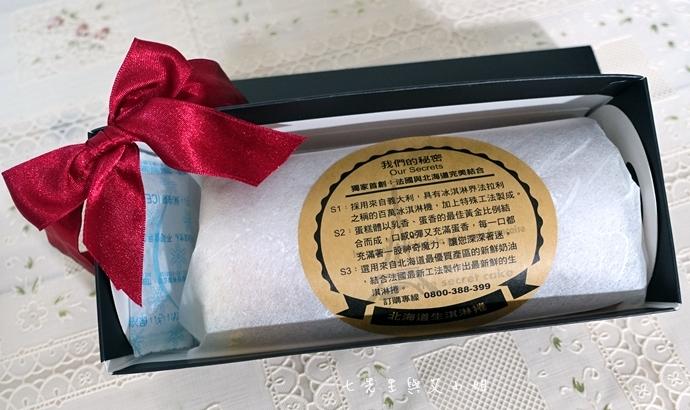 18 法國的秘密甜點諾曼遞牛奶蛋糕北海道生淇淋捲森林莓果佐起士