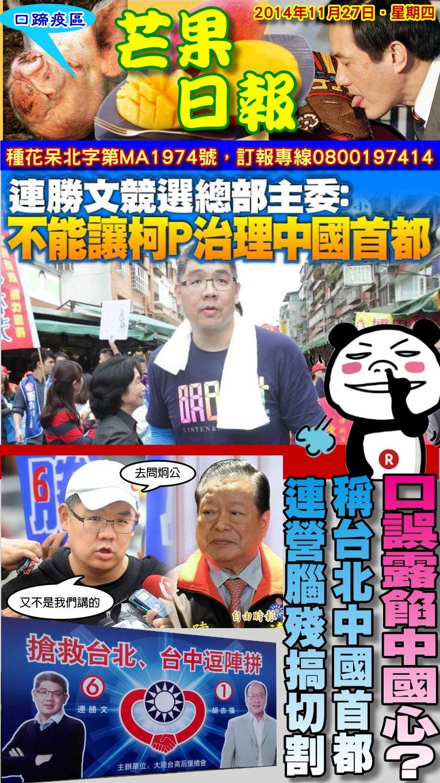 141127芒果日報--藍教語錄--稱台北中國首都,連營腦殘搞切割