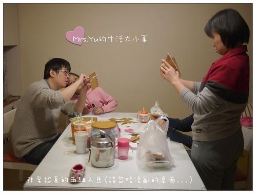DIY薑餅屋