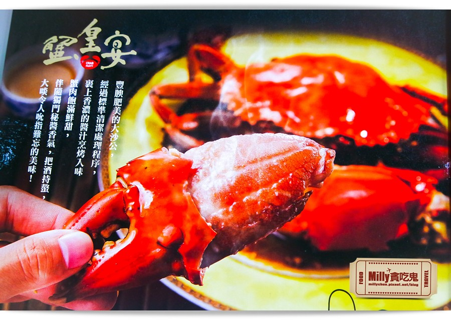 蟹皇宴 0064