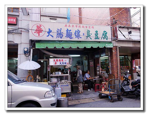 華臭豆腐3