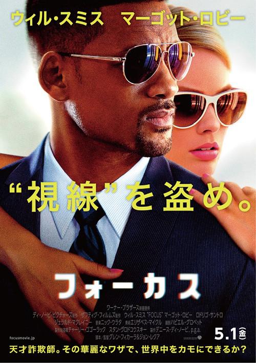 映画『フォーカス』日本版ポスター