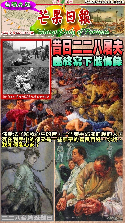150301芒果日報--台灣正史--昔日二二八屠夫,臨終寫下懺悔錄