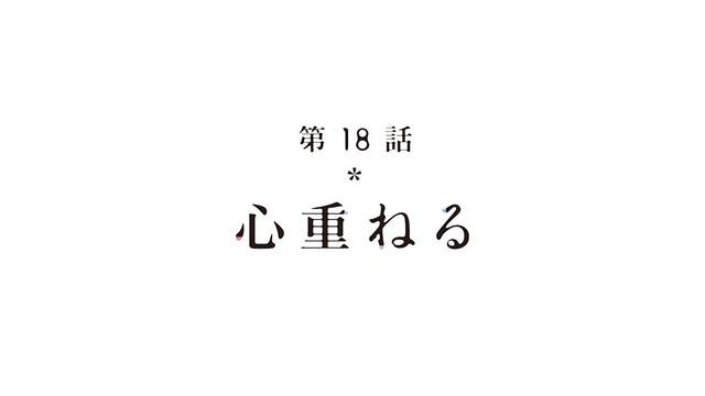 KimiUso ep 18 - image 35