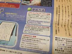 東京新聞20150301_02