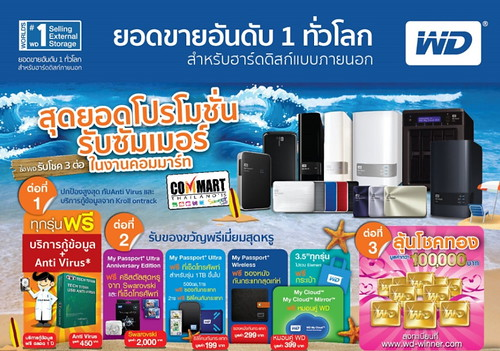 WD Summer Sales Commart