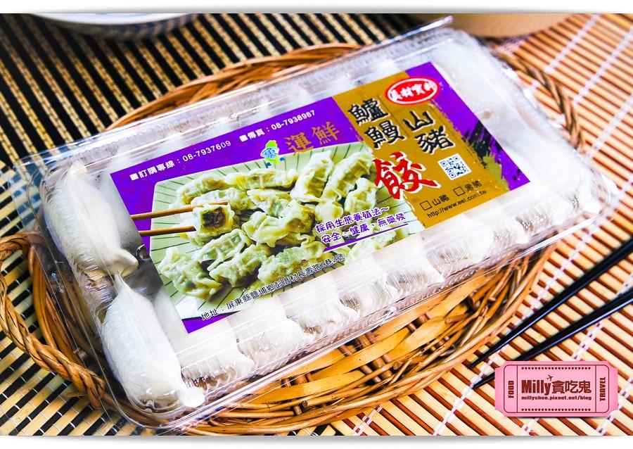 運鮮企業山豬鱸鰻水餃001