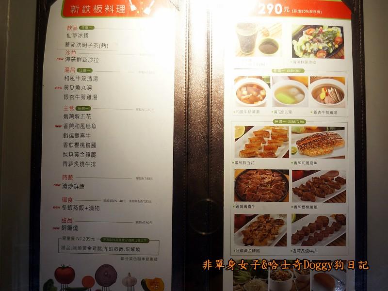 王品集團平價鐵板燒hot 7新鉄板料理04