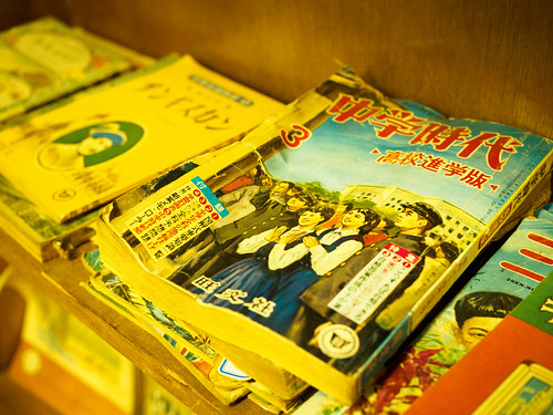 愛読書 (Favorite books) 1