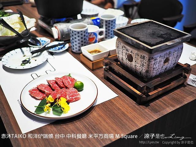 赤沐TAIKO 和洋炉端燒 台中 中科餐廳 米平方商場 M Square 49