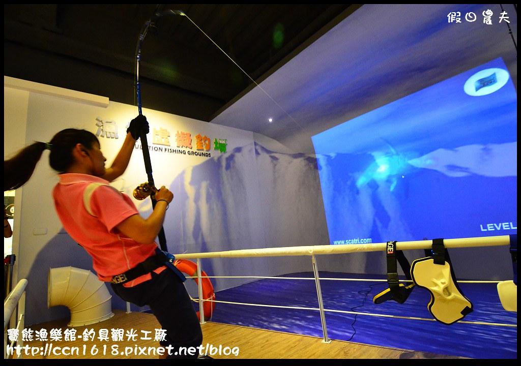 寶熊漁樂館-釣具觀光工廠DSC_4263