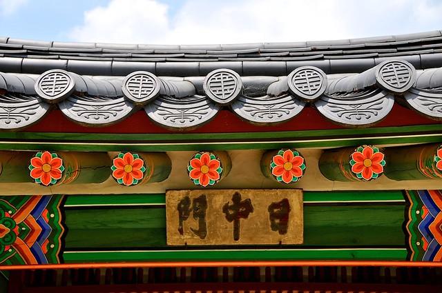 Gyeongbokgung detail
