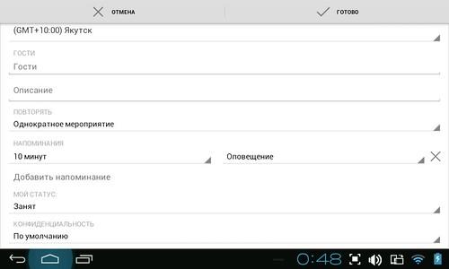 Screenshot_2014-12-08-00-48-41