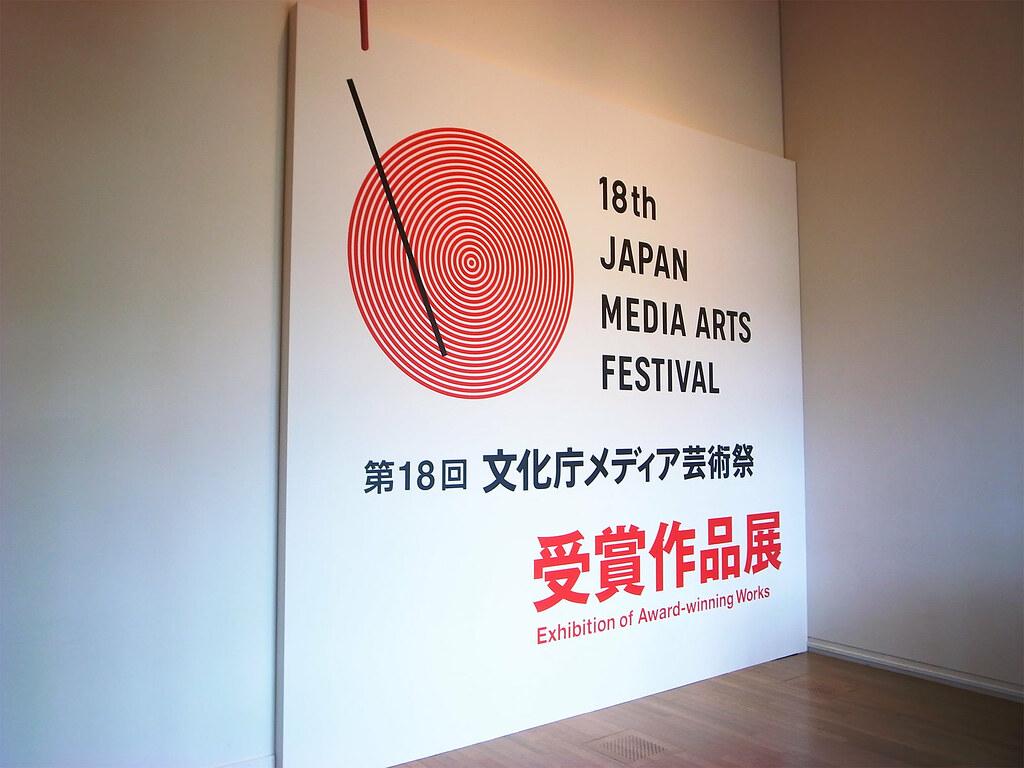 メディア芸術祭2015