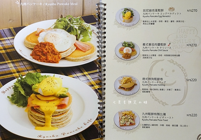 12 九州鬆餅 Kyushu Pancake cafe