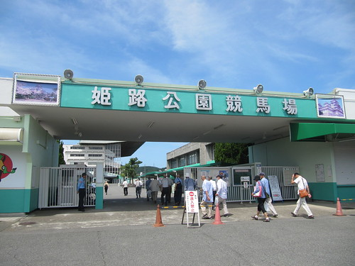 姫路競馬場入場門